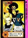 18号対マイティマスク! Z 224話 「大誤算!!サタンVS3人の超戦士!?」